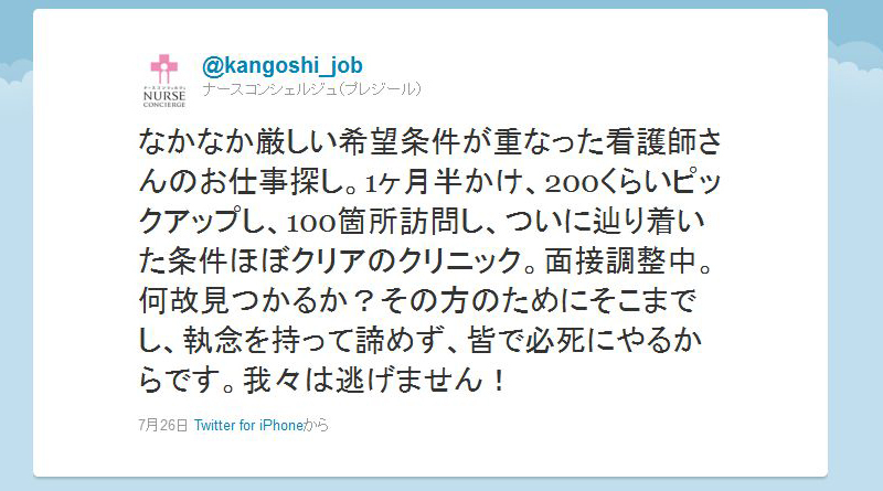 http://now.pleasure.jp/blog/wp-content/uploads/images/nurseconsierge_twitter2.jpg
